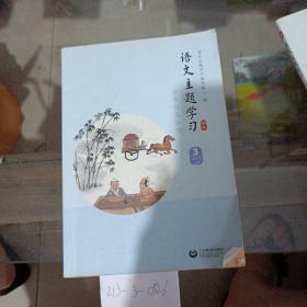 语文主题学习四年级上册