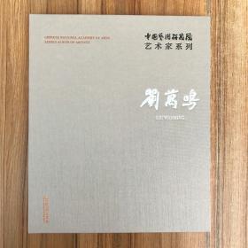 刘万鸣/中国艺术研究院艺术家系列