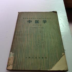 中医学(医学专业用)