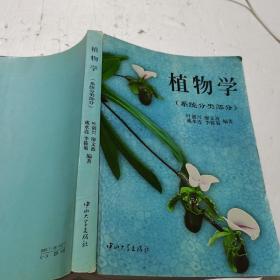 植物学,有笔记
