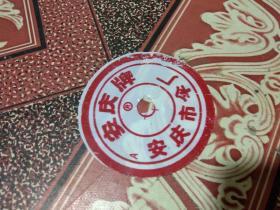安庆伞厂安庆牌老商标。