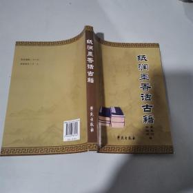 纸润墨香话古籍...
