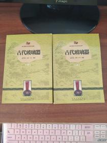 中国古代科技史话:古代玻璃器(上下)