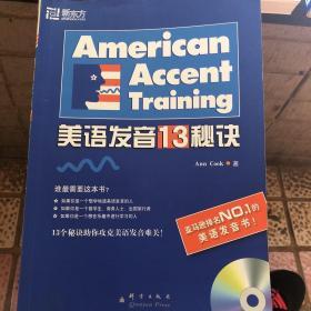 标准美语发音的13个秘诀:新东方大愚英语学习丛书