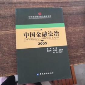 中国金融法治(2005)