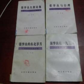 张学良在1936,张学良生涯论集,张学良的东北岁月,张学良与台湾全四册