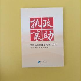 执政襄助-中国民主党派参政议政之路