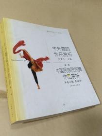 中外舞蹈作品赏析(第一卷); 中国民族民间舞作品赏析.