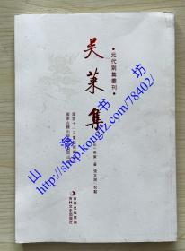 吴莱集(元代别集丛刊) 9787547204269