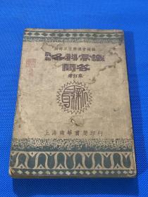 民國 1932年 《各科知識問答》存一冊 地理常識問答 博物常識問答