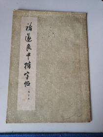 褚遂良中楷字帖  《选字版》(1965年7月)第一版