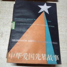 中华爱国先辈故事2—5