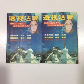 透视达赖--西藏社会进步与分裂集团的没落(上下两册全)