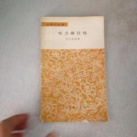 文学小丛书 哈吉穆拉特
