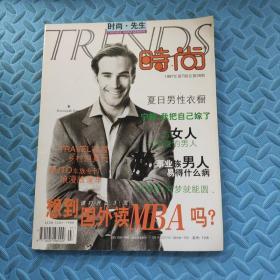时尚先生 1997年第7期