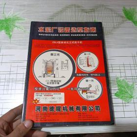 水泥厂设备选型指南