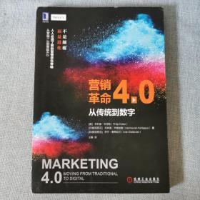 营销革命4.0:从传统到数字    9787111585992   正版实物图