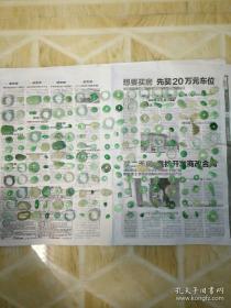 各式绿翡翠200件左右
