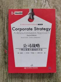 公司战略:一种以资源为基础的方法