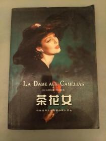茶花女   译林世界文学名著中英对照本   库存书未翻阅正版    2021.6.7