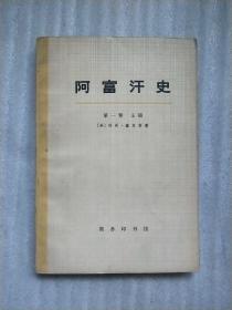 阿富汗史【第一卷 上册】