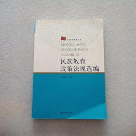 民族教育政策法规选编/北京民族教育丛书