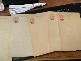 556:日本明信片《拾五钱 图章 下面是空白的》7张