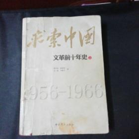 求索中国:文革前十年史(上)