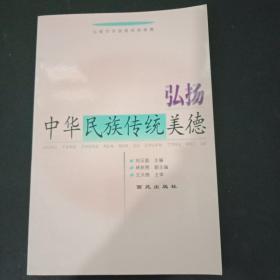 弘扬中华民族传统美德