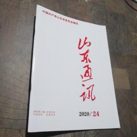 山东通讯2020/24