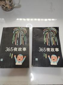 365夜故事(上下册)烟花版