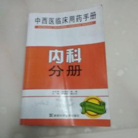 中西医临床用药手册:内科分册
