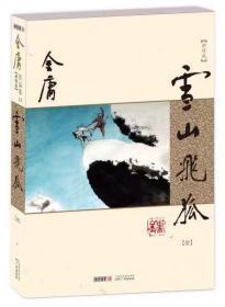 雪山飞狐(全一册)