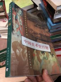 中国美术史百题