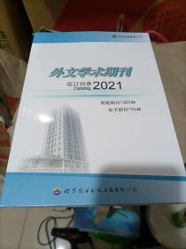 外文学术期刊征订目录2021