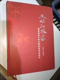 文明的风采 湖南省统计局文明处室评定纪实