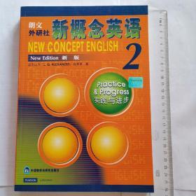朗文外研社新概念英语2(新版)
