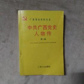 中共广西党史人物传(第一辑)附勘误表