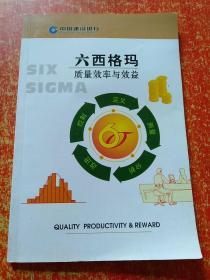 中国建设银行:六西格玛Six Sigma——质量效率与效益
