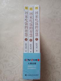 回家吃饭的智慧(全新修订典藏版 上、中、下三册)