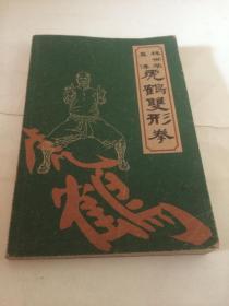 林世荣真传虎鹤双形拳 【一版一印 】