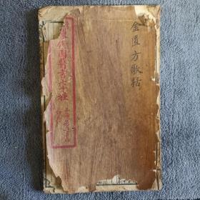 清嘉庆16年 古籍古医书 《金匮方歌括》卷一~卷六一册全