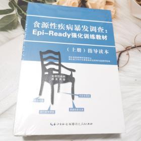 食源性疾病暴发调查 : EPI-READ流行病学演练策略