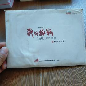 中国传奇之:我的抗战 抗战之魂版画  崔永元 10张卡片