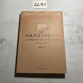 乃武乃文 惟精惟一——上海精武体育会体育现代化研究(1910-1937) 签名本