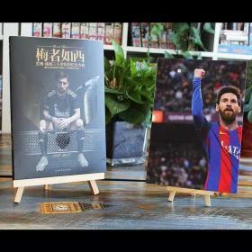 正版  梅者如西:里奥梅西 三十岁特别纪念版 巴萨球王梅西人物传记书籍  足球体育明星