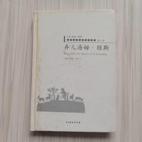 世界文学名著经典译林.第七辑  弃儿汤姆•琼斯
