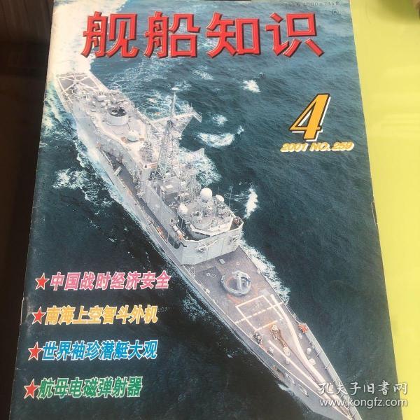 舰船知识(2001年4、7、10、11、12期)五期合售