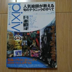 日文原版 pixiv人气绘师教学画集  包邮挂