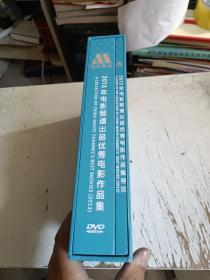 2013年电影频道出品优秀电影作品集 DVD